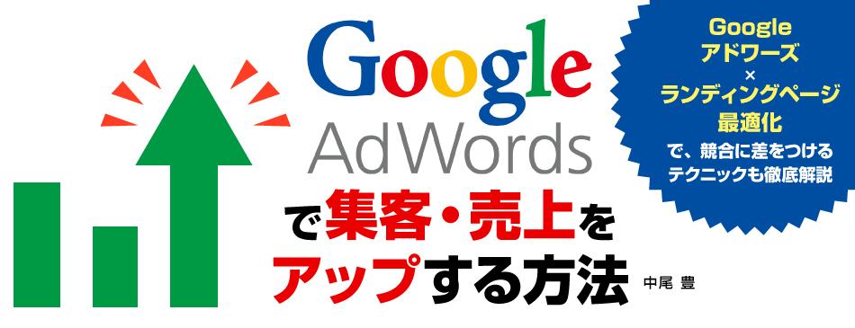 Google Adwordsで集客・売上をアップする方法 Amazonキャンペーン
