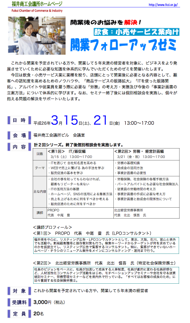 福井商工会議所セミナー