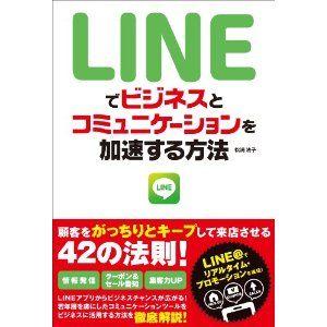 LINEでビジネスとコミュニケーションを加速させる方法