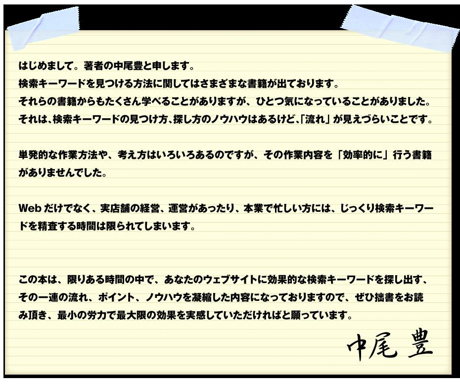 著者からのメッセージ