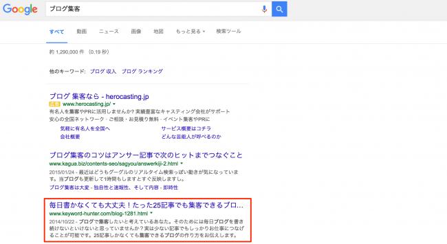 ブログ集客_-_Google_検索